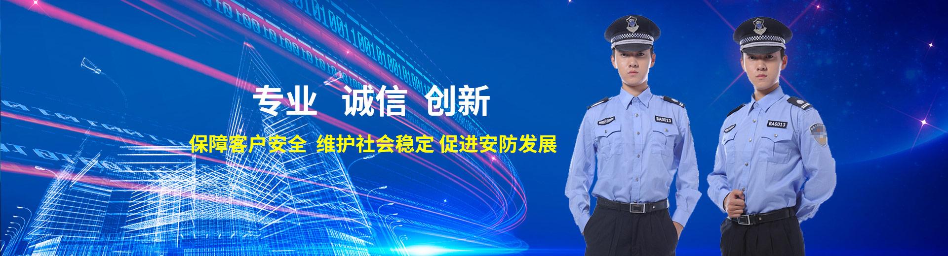 武汉学校保安